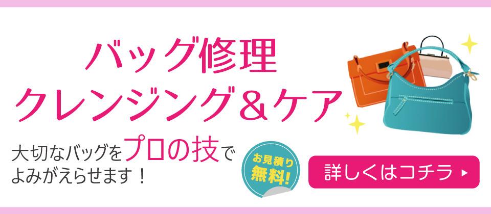 ☆★バッグ修理・クレンジング&ケアはお任せください★☆