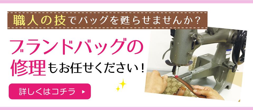 ★8月9日はバッグの日★ブランドバッグの修理もお任せ!