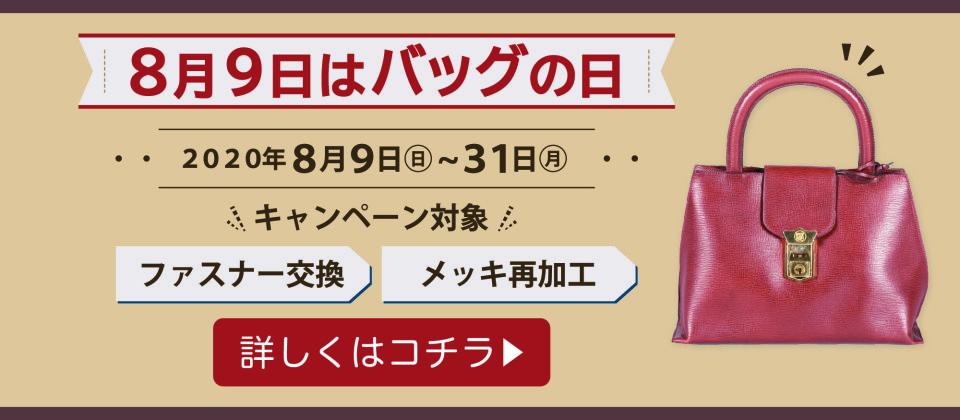 ★バッグの日キャンペーン★