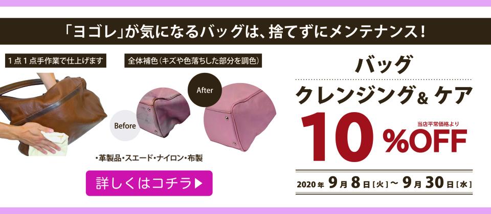 バッグクレンジング&ケア【10%OFF】!