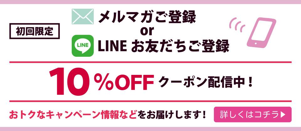 メルマガ・LINE登録
