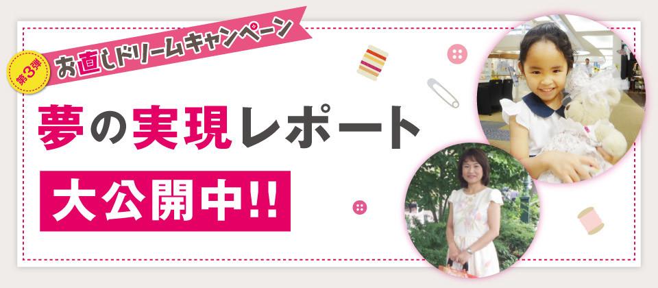 お直しドリームキャンペーン第3弾☆夢の実現レポート大公開!!