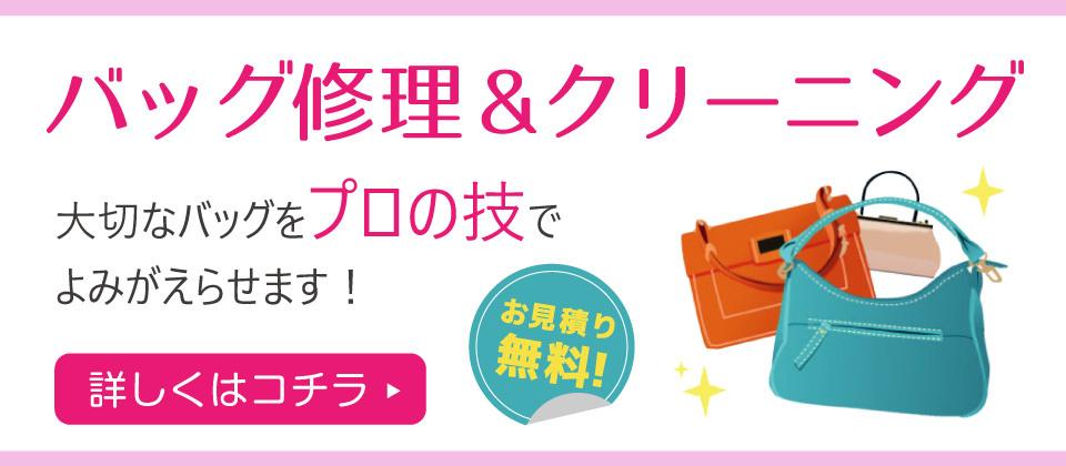 ☆★バッグ修理・クリーニングはお任せください★☆