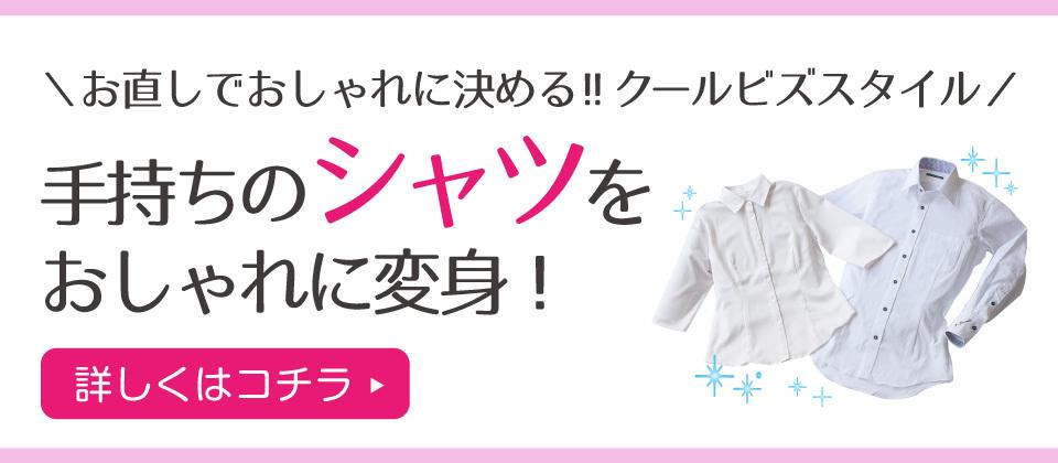 手持ちのシャツをおしゃれに変身!