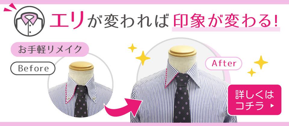 長袖シャツのお直し
